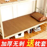 学生宿舍凉席单人床0.9m寝室上下铺可折叠1米夏季冰丝软草席子1.2 加厚藤席送枕套(光滑无毛刺)