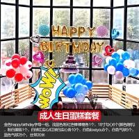 生日套餐气球生日字母派对装饰用品气球情侣背景墙布置气球