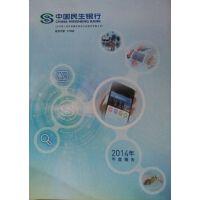 中国民生银行2014年年度报告