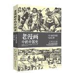 【正版现货】老漫画中的中国史 吴广伦 9787547315453 东方出版中心