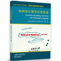 如何设计课堂泛读活动(剑桥英语课堂教学系列)――英语教师,泛读,课堂教学,师资培训
