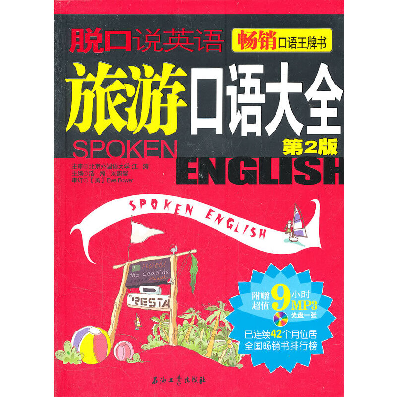 脱口说英语 旅游口语大全(第2版)——集单词、句子、对话于一身,点、线、面立体打造;配有上百幅轻松插图和美国Native的原声音频。
