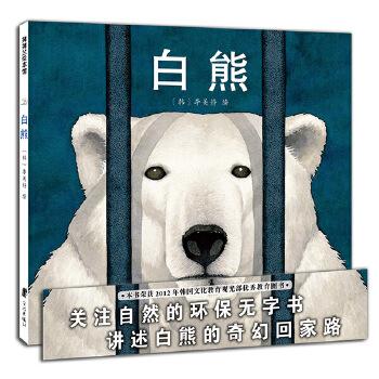 白熊读图时代的无字环保绘本!北极熊的奇幻回家路!蒲蒲兰绘本馆出品!