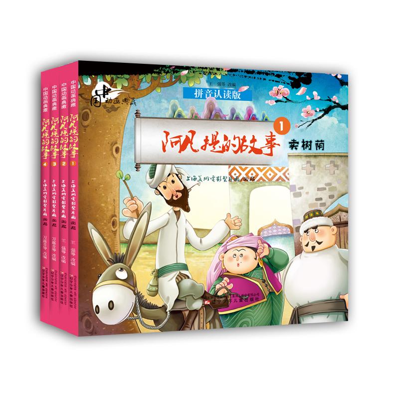 中国动画典藏——阿凡提的故事(全4册) 永恒经典 温馨回忆 亲子共读