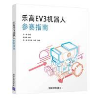 乐高EV3机器人参赛指南
