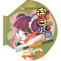 涂色小贝壳 中国神话 上海漫唐文化传播有限公司 9787531551096