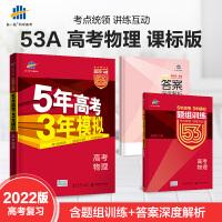 2022A版新版 五年高考三年模拟物理 5年高考3年模拟高考物理 53A版2020