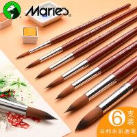马利牌水彩画笔套装G1130小学生儿童颜料专用画水粉丙烯色彩的专业尼龙毛笔初学者美术绘画勾线笔可水洗手绘