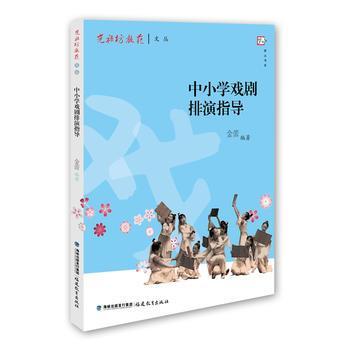 中小学戏剧排演指导 正版 金蕾著  9787533478643