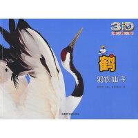 鹤:羽衣仙子(动物星球3D科普书)――3D特效、动手活动、成长记录、巨幅拉页、人文知识在这里为你一一呈现!