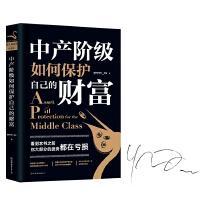 中产阶级如何保护自己的财富(签名版)(当当专供)