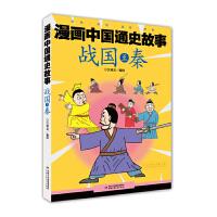 漫画中国通史故事 --战国至秦