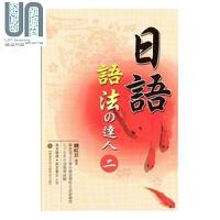 日语语法之达人 二 附属词 港台原版 钱红日 香港万里机构 日语学习