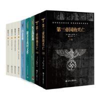 第三帝国的兴亡(精装上下册)+失去的胜利+闪击英雄+隆美尔战时文件+德国天才1,2,3,4(套装共9册)