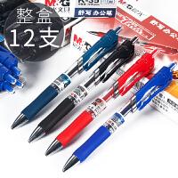 晨光12支按动中性笔 碳素0.5mm黑按动红笔k35批发水笔文具学生用教师