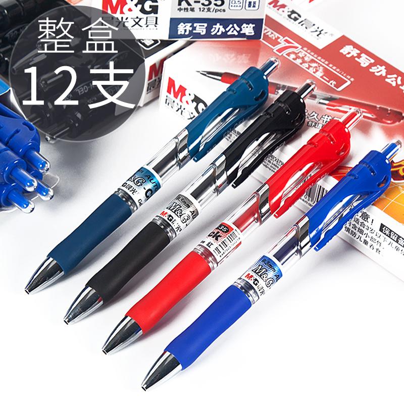 晨光12支按动中性笔  碳素0.5mm黑按动红笔k35批发水笔文具学生用教师 按动中性笔12支装/按动笔芯