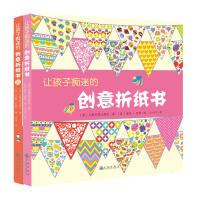 让孩子痴迷的创意折纸书 全2册 3-4-5-6岁幼儿园宝宝折纸大全书 趣味手工书 儿童左右脑开发专注力逻辑思维训练益智