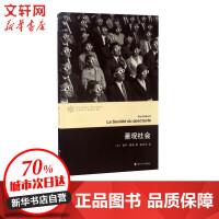 景观社会:情境主义国际系列 (法)居伊・德波(Guy Debord) 著;张新木 译