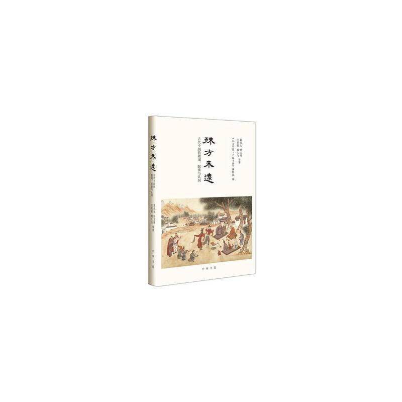 殊方未远:古代中国的疆域、民族与认同 正版书籍 限时抢购 当当低价 团购更优惠 13521405301 (V同步)
