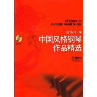 【二手书9成新】中国风格钢琴作品精选 附CD一张 汤蓓华 上海音乐出版社 9787807514947