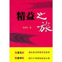 正版-H-精益之旅 李若望 9787562334576 华南理工大学出版社