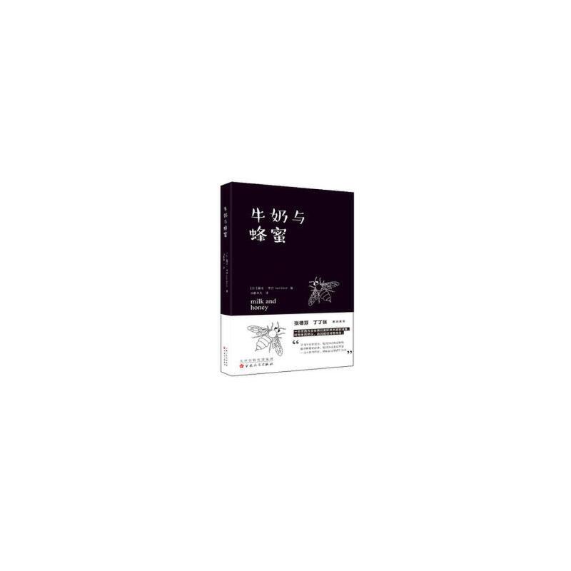 正版-W-牛奶与蜂蜜 [加]露比考尔  者:山鲁米儿 9787530657416  百花文艺出版社 此书为正版,请放心购买,团购量大请联系在线客服或15726655835