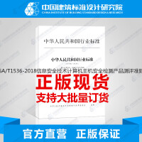 GA/T1536-2018信息安全技术计算机主机安全检测产品测评准则