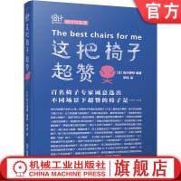 官方正版 这把椅子超赞 西川荣明 躺椅 设计与生活 木工名家 家具匠人9787111662921 机械工业出版社