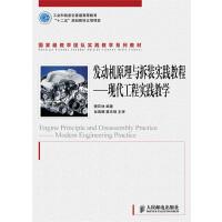 发动机原理与拆装实践教程――现代工程实践教学(仅适用PC阅读)(电子书)