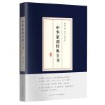 中华家训经典全书