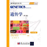 【按需印刷】-遗传学(第三版,中译本)