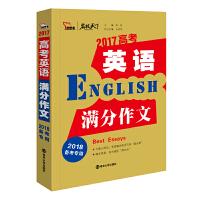 2017年高考英语满分作文 备战2018年高考