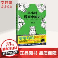 半小时漫画中国史2 看半小时漫画,通五千年历史 二混子陈磊