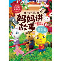 3D彩泥童话结本 伴梦经典(注音版):妈妈讲故事―香梦篇 肖倩 9787556000074