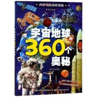 宇宙地球的360个奥秘(高清手绘版)/大开眼界系列百科