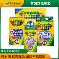 Crayola绘儿乐蜡笔宝宝儿童幼儿园安全无毒画笔可水洗水溶性套装12色24色48色64色油画棒52-3013-692