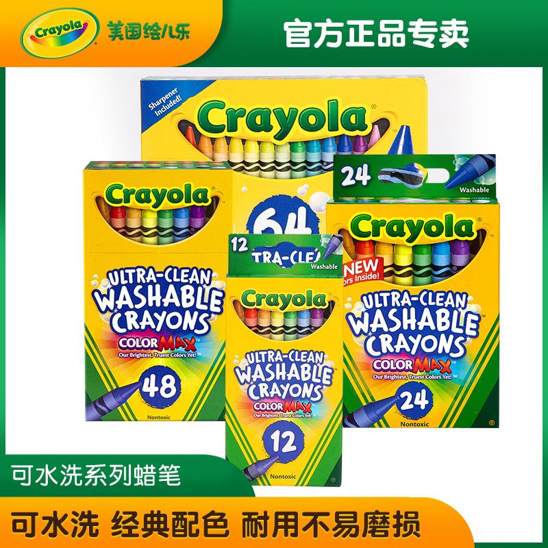 Crayola绘儿乐蜡笔宝宝儿童幼儿园安全无毒画笔可水洗水溶性套装12色24色48色64色油画棒52-3013-6924-6948 上色均匀 轻松水洗 美国进口AP认证
