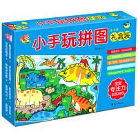拼图游戏书礼盒装 小手玩拼图3-6岁宝宝专注力训练游戏婴幼儿配对卡片4-5岁儿童益智逻辑思维左右脑全脑智力开发书 幼儿园玩具书籍