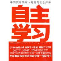 自主学习:厌学是中国教育史上的癌症 林格,程鸿勋,唐曾磊 新世界出版社