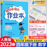 黄冈小状元作业本四年级下册数学人教版