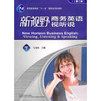 新视野商务英语视听说(第二版)下(附光盘),侠名,外语教学与研究出版社9787560095332