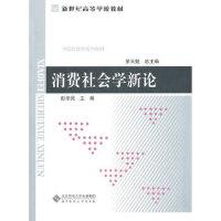 【新书店正版】消费社会学新论,彭华民,北京师范大学出版社9787303122011