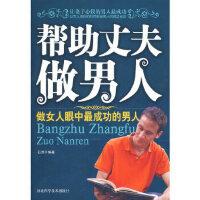 帮助丈夫做男人,石�S,河北科技出版社9787537536585