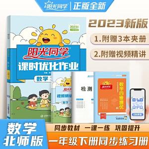 阳光同学课时优化作业一年级下册数学 北师大版 2020春新版