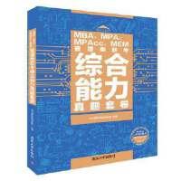 正版出版社直供-MBA、MPA、MPAcc、MEM管理类联考综合能力真题套卷 社科赛斯教育集团 97873025121