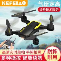遥控飞机儿童玩具无人机航拍高清小型折叠四轴小学生飞行器男孩