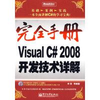 完全手册Visual C# 2008开发技术详解(含光盘1张)