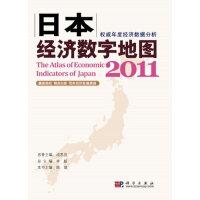 日本经济数字地图2011