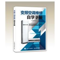 变频空调维修自学手册