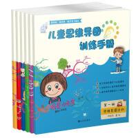 儿童思维导图训练手册(套装共6册) [3-14岁]